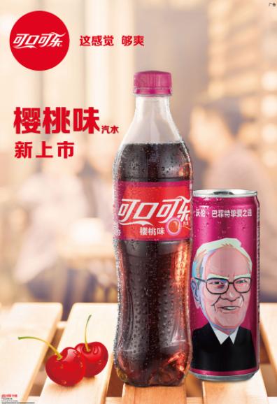 Root source: coca-cola
